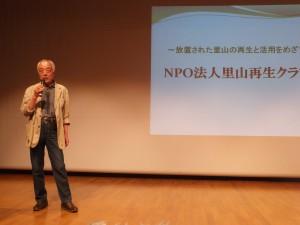 NPO法人里山再生クラブの活動事例発表