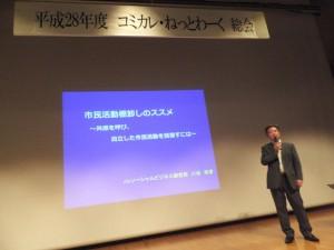 講演:市民活動棚卸のススメ NPO法人KIZUNA専務理事 川端務夢氏