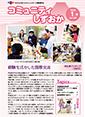 コミュニティ静岡 VOL.149