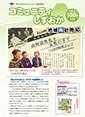 コミュニティ静岡 VOL.150