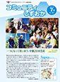コミュニティ静岡 VOL.151